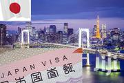 Japan Visa No Processing Fee Get Visa Before You Pay | Travel Agents & Tours for sale in Greater Accra, Cantonments