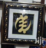 Adinkra Symbols / Gye Nyame Except God / Wall Frame Art Works | Arts & Crafts for sale in Greater Accra, Accra Metropolitan